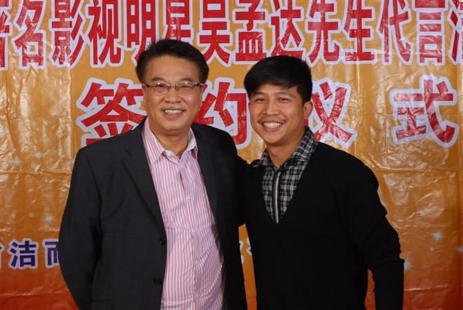 公司簽約香港影視巨星吳孟達